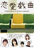 恋愛戯曲[DVD]