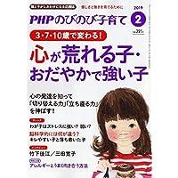 PHPのびのび子育て 2019年 02 月号 [雑誌]