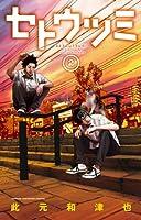 セトウツミ 2 (少年チャンピオン・コミックス)