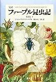 完訳 ファーブル昆虫記 第2巻 下