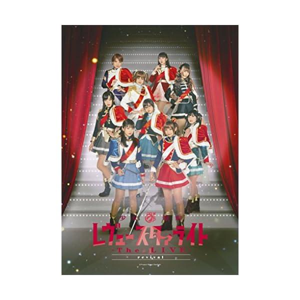 「少女☆歌劇 レヴュースタァライト ―The L...の商品画像