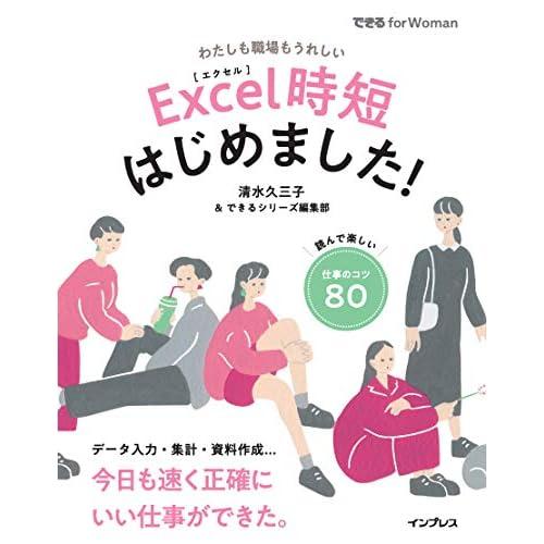 Excel時短はじめました! できる for Womanシリーズ