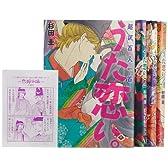 【Amazon.co.jp限定】うた恋い。 1-4巻セット(2・3巻特装版) 杉田圭描き下ろしミニマンガ付