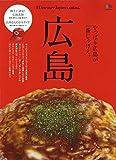 別冊Discover Japan LOCAL 広島 (エイムック 3525 別冊Discover Japan LOCAL)
