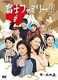 富士ファミリー DVD全2巻セット【NHKスクエア限定商品】
