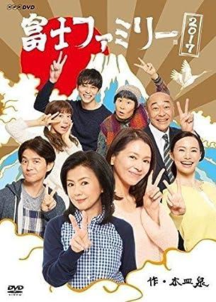 富士ファミリー DVD全2巻セット【NHKスクエア限定セット】