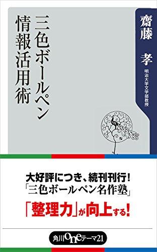 三色ボールペン情報活用術 (角川oneテーマ21) 齋藤 孝