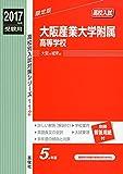 大阪産業大学附属高等学校  2017年度受験用 赤本 112 (高校別入試対策シリーズ)