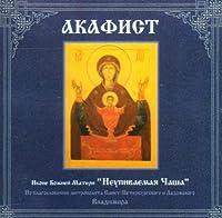 Akafist Ikone Bozhiej Materi 'Neupivaemaja Chasha'. Po blagosloveniju Mitropolita Sankt-Peterburgskogo i Ladozhskogo Vladimira.
