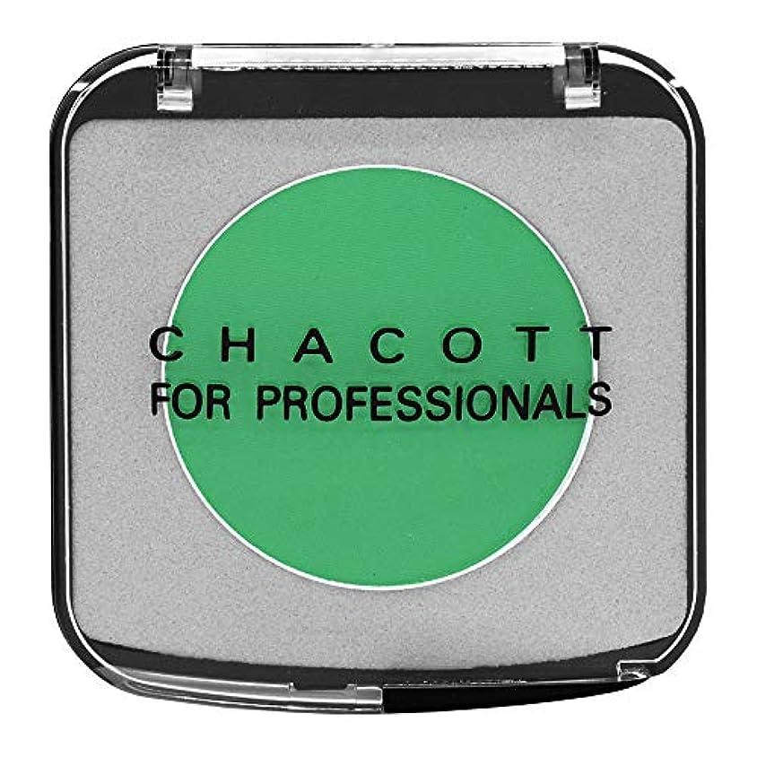 右役立つ枕CHACOTT<チャコット> カラーバリエーション 633.グラスグリーン