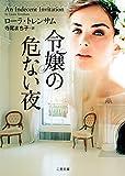 令嬢の危ない夜 (二見文庫 ザ・ミステリ・コレクション(ロマンス・コレクション))