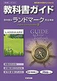教科書ガイド 高校英語 啓林館版 ランドマーク 英語コミュニケーションII