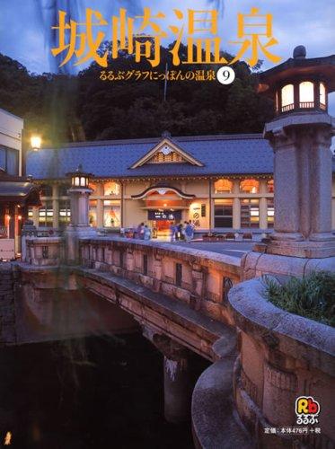 城崎温泉 (るるぶグラフにっぽんの温泉)