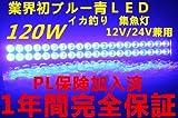 LEDワークライト 作業灯 120W青広角 12V-24V対応 集魚灯 イカ釣り