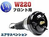 [1年保証] ベンツ W220 フロント エアサス S320 S350 S430 S500 S55 エアサスペンション 2203202438 VA5-4229 左右共通