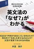 英文法の「なぜ?」がわかる目からウロコの伝説の授業