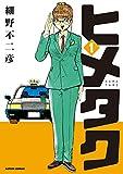 ヒメタク : 1 (アクションコミックス)