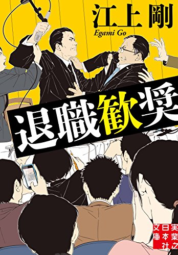退職歓奨 (実業之日本社文庫)の詳細を見る