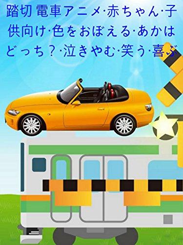 踏切 電車アニメ・赤ちゃん・子供向け・色をおぼえる・あかはどっち?・泣きやむ・笑う・喜ぶ