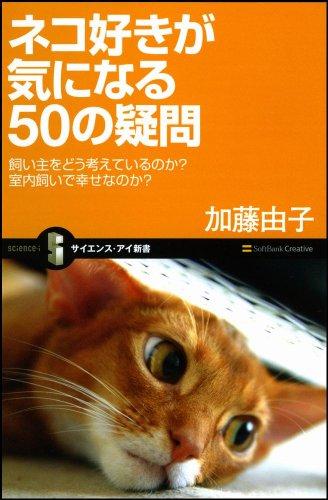 ネコ好きが気になる50の疑問 飼い主をどう考えているのか? 室内飼いで幸せなのか?