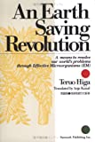 英語版 地球を救う大変革 ― An Earth Saving Revolution