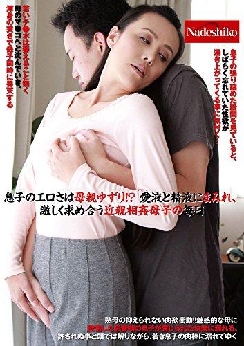 息子のエロさは母親ゆずり!? 愛液と精液にまみれ、激しく求め合う近親相姦母子の毎日 / Nadeshiko(ナデシコ) [DVD]