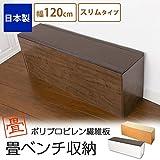 樹脂畳ベンチ スリムタイプ 幅120cm/ナチュラル