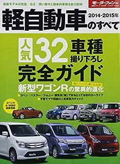 統括シリーズ Vol.662014-2015年 軽自動車のすべて (モーターファン別冊 統括シリーズ vol. 66)