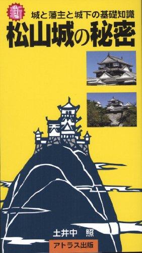 松山城の秘密―城と藩主と城下の基礎知識 (アトラス地域文化新書)