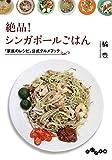 絶品! シンガポールごはん~「家族のレシピ」公式グルメブック (だいわ文庫)