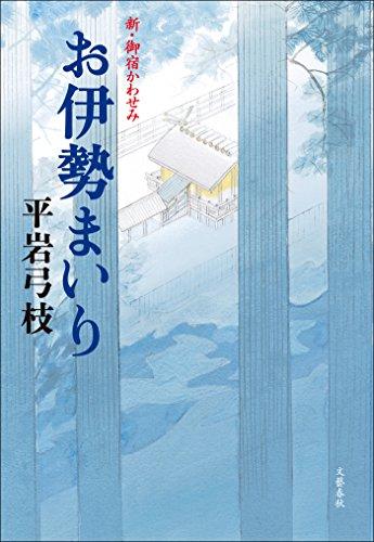 [画像:新・御宿かわせみ特別長編 お伊勢まいり (文春e-book)]