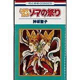 ゾマの祭り / 神坂 智子 のシリーズ情報を見る