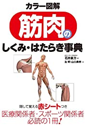 カラー図解 筋肉のしくみ・はたらき事典