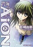 碧海のAiON(8) (ドラゴンコミックスエイジ)