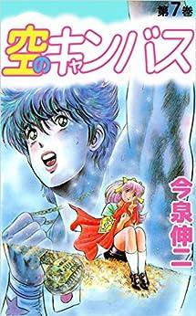 空のキャンバス 第01-07巻