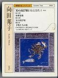 父の詫び状―[録音資料] [新潮カセットブック] (新潮カセットブック M- 1-1)