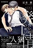 初回限定特装版「発情 誓いのつがい」岩本薫20周年記念本付き 画像