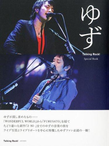 Talking Rock ! (トーキング・ロック) 増刊 ゆずTalking Rock! Special Boook 2011年 03月号 [雑誌]