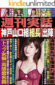 週刊実話 7月2日号 [雑誌]
