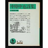 中原中也詩集 (1981年) (岩波文庫)