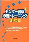 センター試験必勝トレーニング数学IIB
