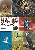 デジタルカメラによる 野鳥の撮影テクニック 画像