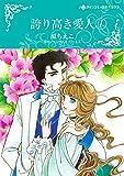 誇り高き愛人 1 (ハーレクインコミックス)