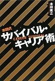 本田式サバイバル・キャリア術 画像