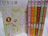 ワカコ酒 コミック 1-7巻セット (ゼノンコミックス)
