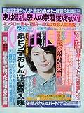 女性自身 2013年 4月 23日 no.82 [雑誌]