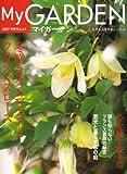 My GARDEN (マイガーデン) 2007年 02月号 [雑誌] 画像