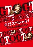 GTO 正月スペシャル! 冬休みも熱血授業だ [DVD]