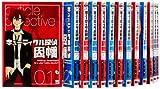キューティクル探偵因幡 コミック 1-16巻セット (Gファンタジーコミックス)