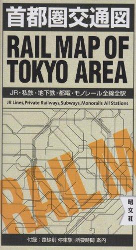 首都圏 交通図 (RAIL MAP OF TOKYO AREA) (鉄道 地図 | マップル)